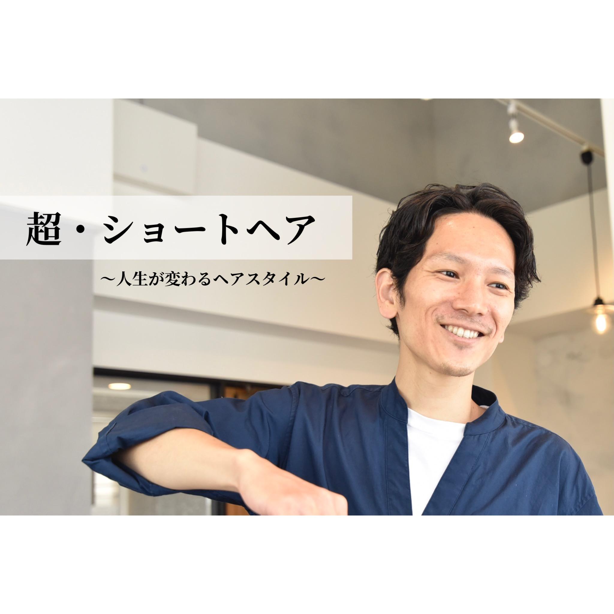 大阪南茨木ショートヘア美容師✴︎上原宏幸